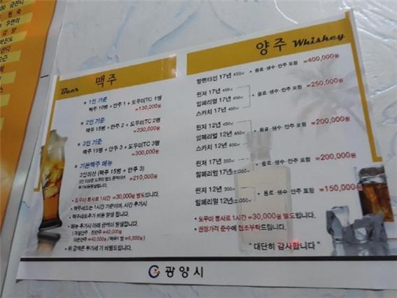 광양시, 혈세 들여 유흥업소에 메뉴판 제공 '논란'