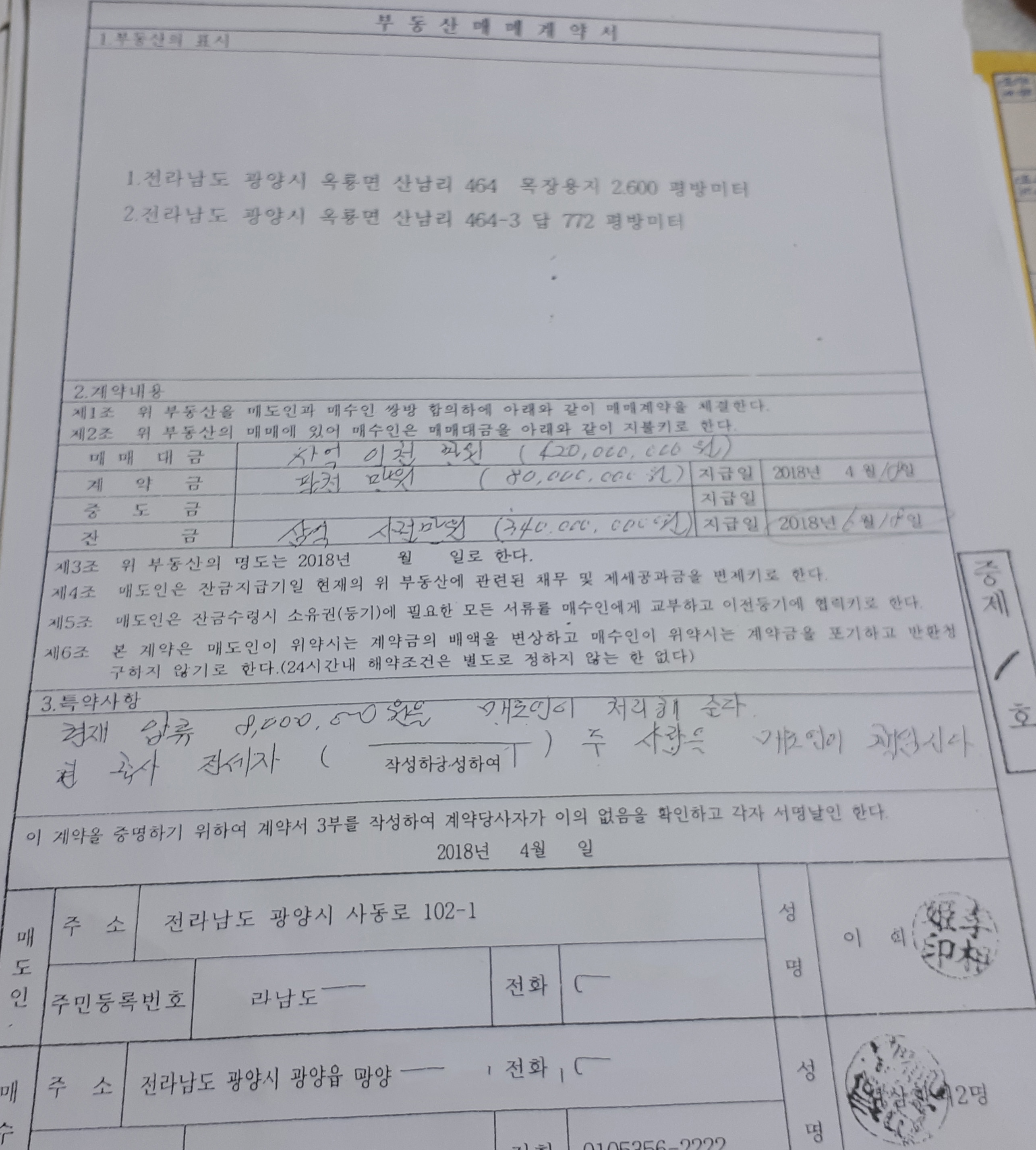 순천광양 축협 '불법부동산담보대출'고의냐 실수냐 ?