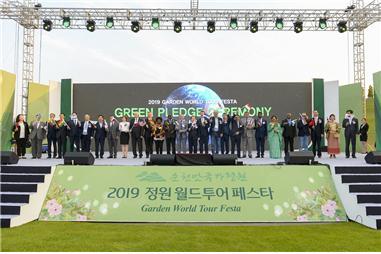 순천만국가정원 '2019 정원 월드투어 페스타' 개막