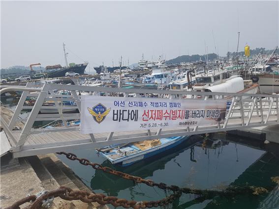 여수해경, 어선 선저폐수 적법처리 캠페인 추진