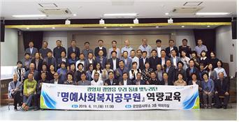 광양시 광양읍, 명예사회복지공무원 '우리 동네 빛누리단' 역량 교육 실시