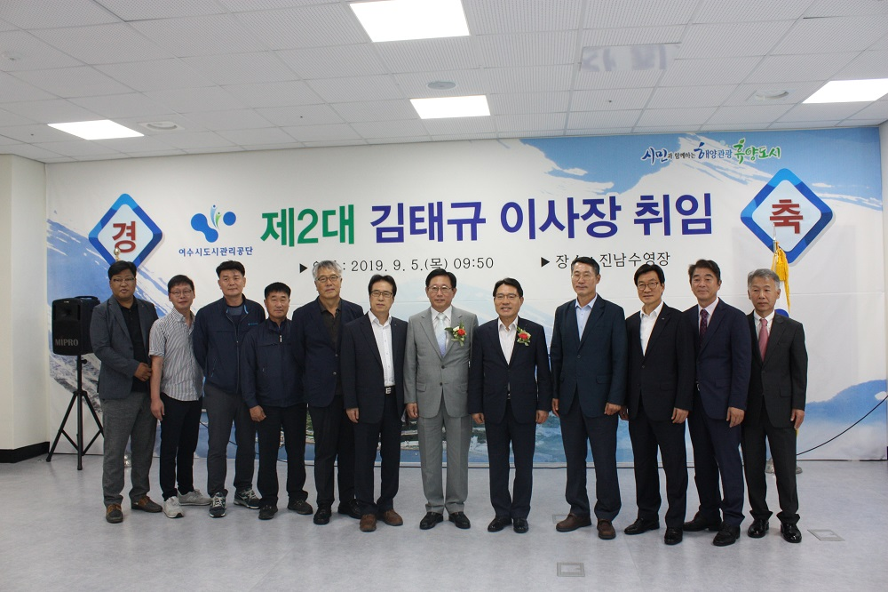 여수시도시관리공단, 제2대 김태규 이사장 취임