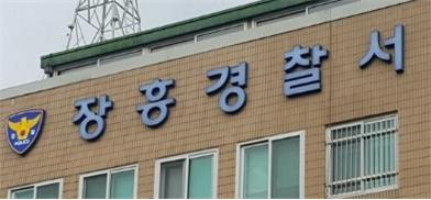 김승남 예비후보 선대위원장 김성 전 장흥군수 경찰,소환 수사