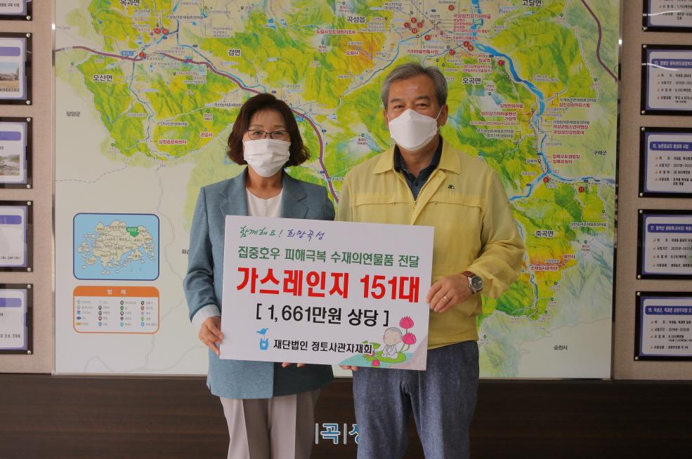 재단법인 정토사관자재회 수해지역 전자레인지 지원