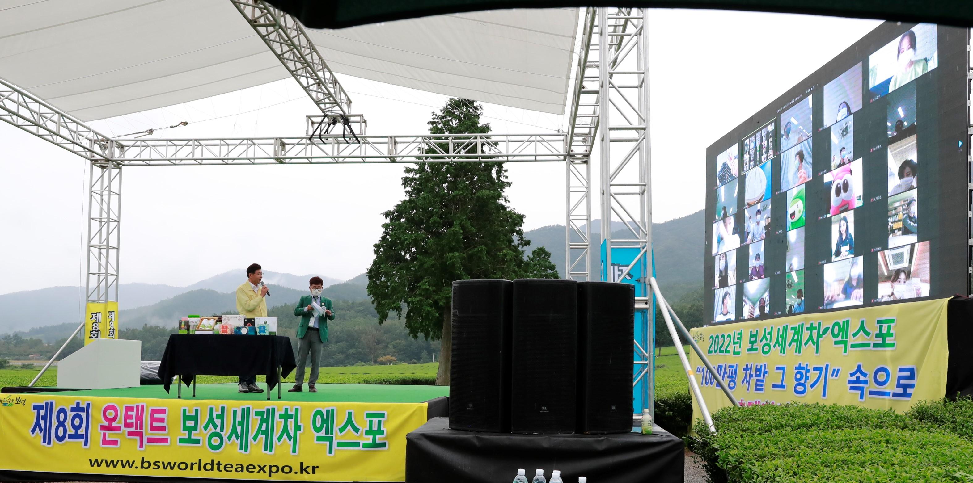 보성세계차엑스포 개막… 류지광·추가열 차밭 힐링 토크 콘서트