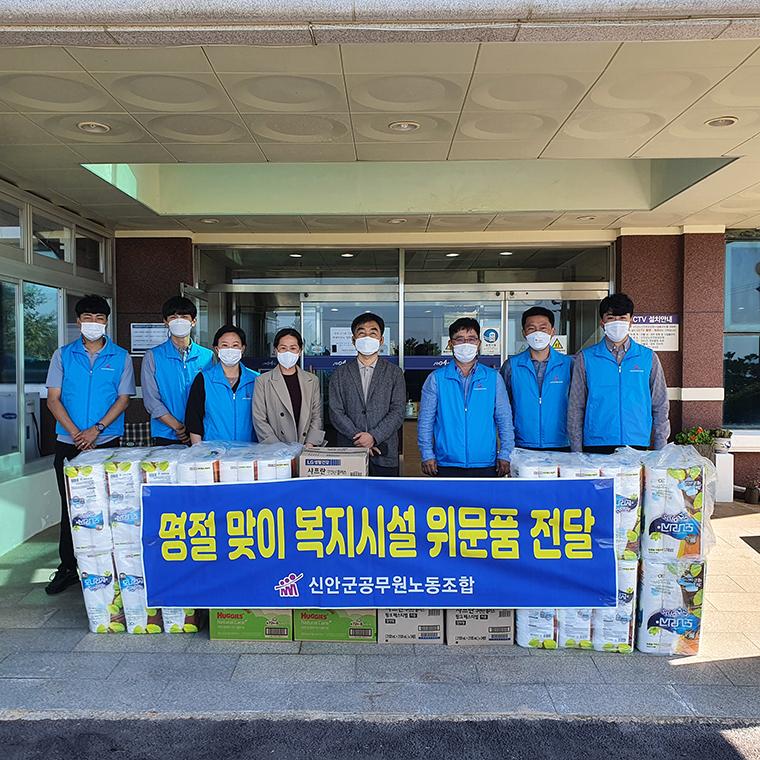 신안군공무원노동조합 추석 위문품 전달
