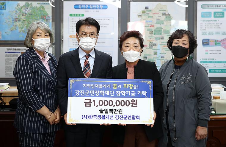(사)한국생활개선 강진군연합회, 해마다 장학금 기탁