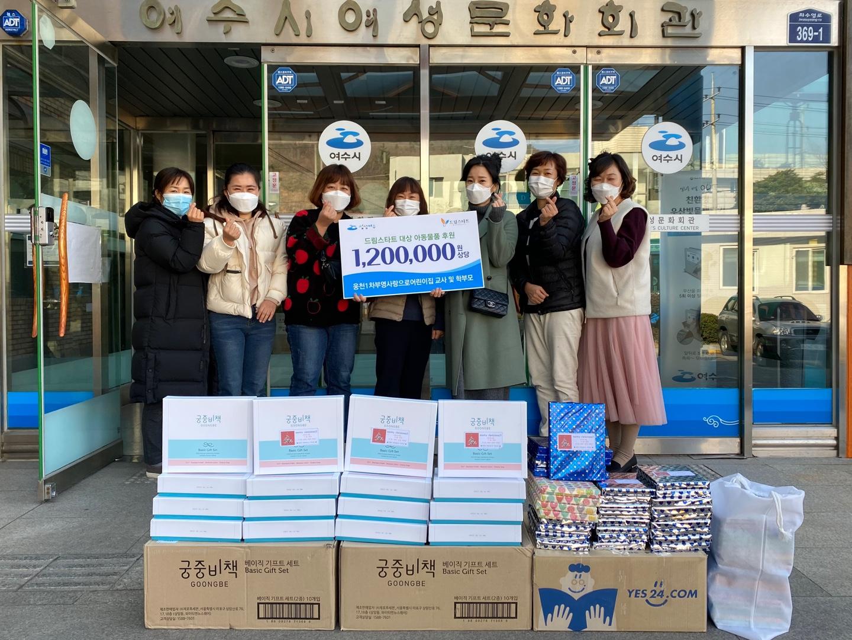 여수웅천1차부영사랑으로 어린이집 교사와 학부모... '따뜻한 온정 손길' 펼쳐