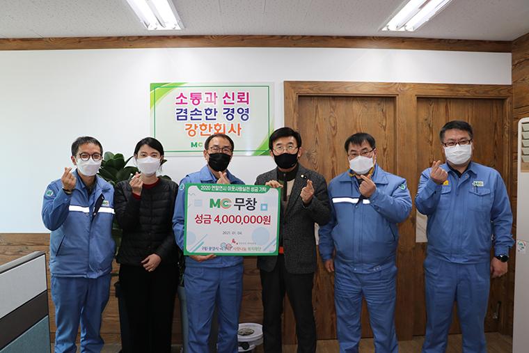 (주)무창 , 복지재단에 성금 400만원 전달
