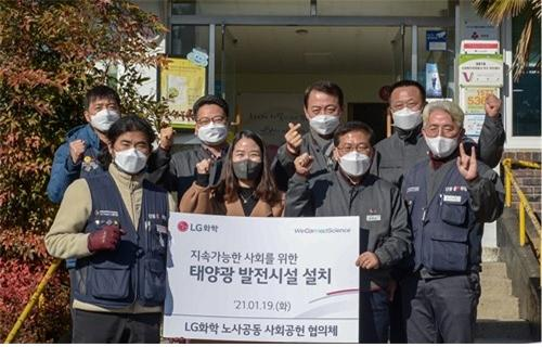 LG화학 여수공장 노사, 복지시설에 태양광 발전설비 기증