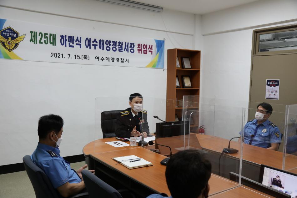 제25대 하만식 여수해양경찰서장 취임