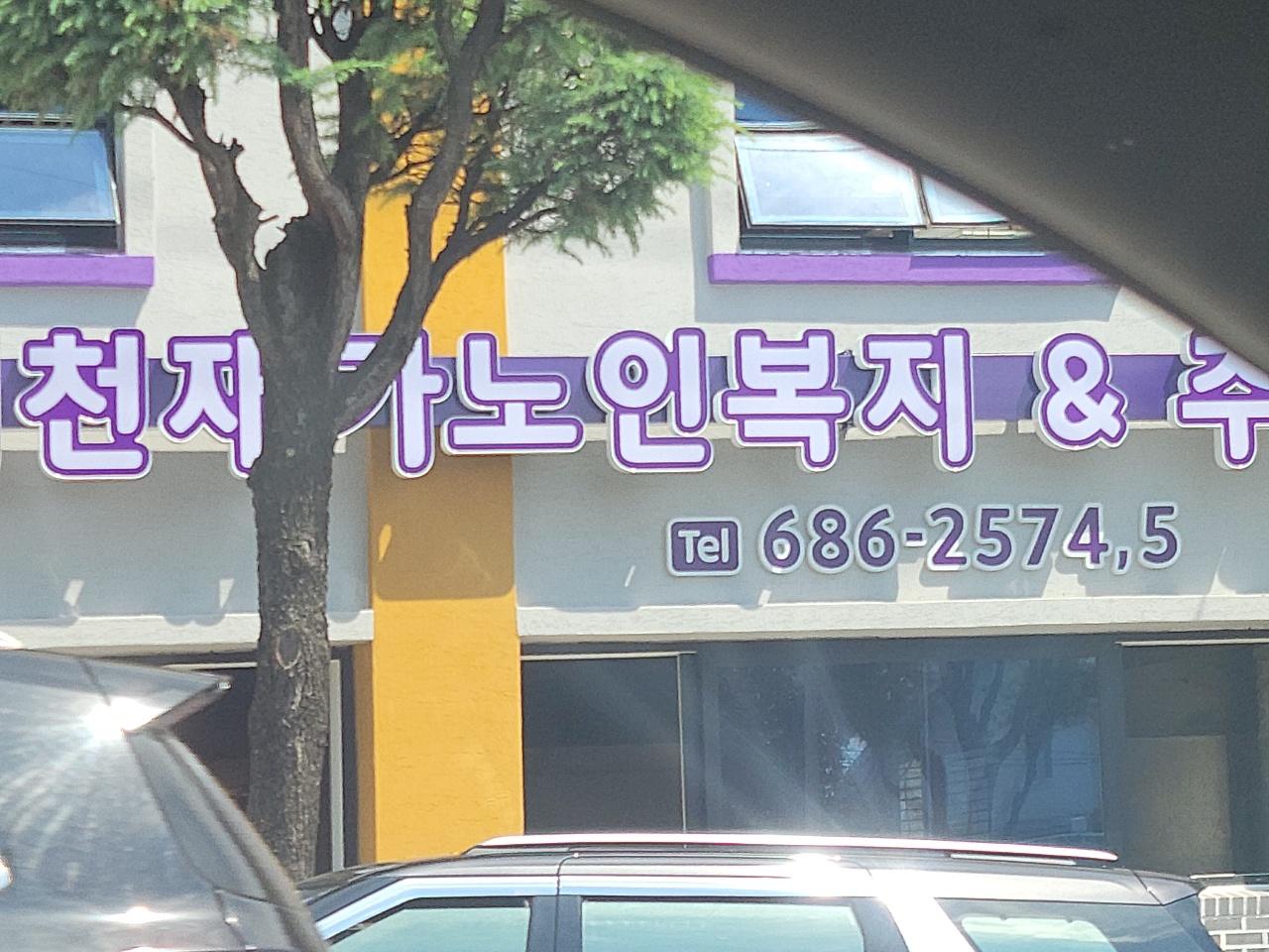 전남 여수시 불법 건축민원 강건너 불?... 주민들 '강력 단속' 촉구